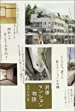 B031 『沢田マンション物語』