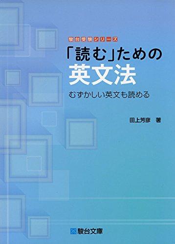 「読む」ための英文法