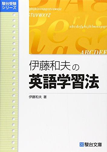 伊藤和夫の英語学習法