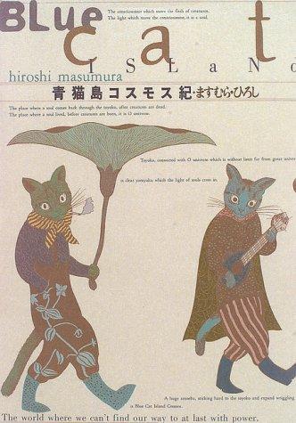 青猫島コスモス紀