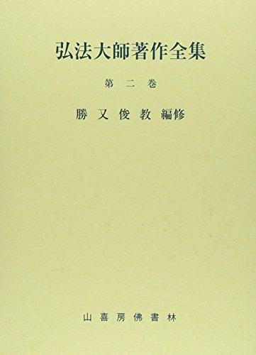 傍訳弘法大師空海法華経開題
