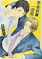 享楽男に一途男 (GUSH COMICS)