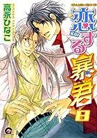 恋する暴君 (8) (GUSH COMICS)