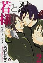 忍と若様 2 (GUSH COMICS)