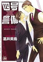 四号×警備―セブンス・ヘブン― (GUSH COMICS)