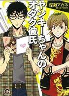 ヤンキーちゃんのオタク彼氏 (GUSH COMICS)
