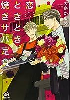 恋ときどき、焼きサバ定食 (GUSH COMICS)