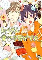 たくさん食べる君がすき (2) (GUSH COMICS)