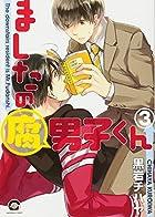 ましたの腐男子くん (3) (GUSH COMICS)