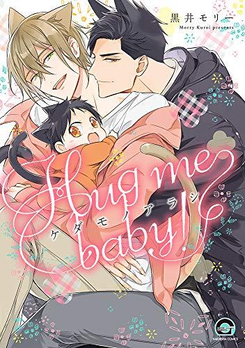 ケダモノアラシ -Hug me baby!-