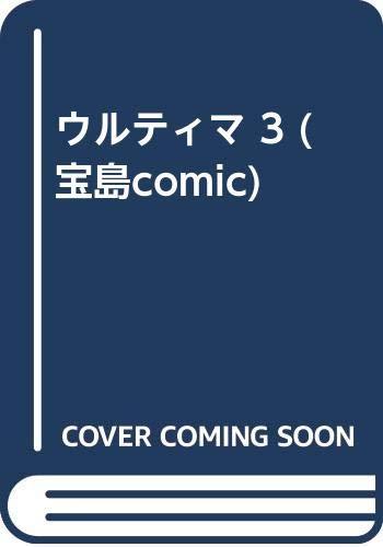 宝島コミック ウルティマ