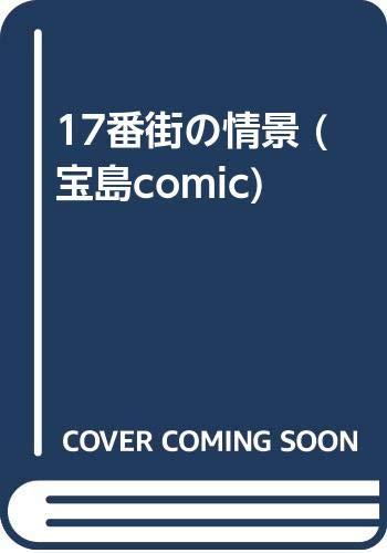 宝島comic
