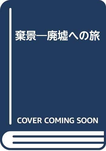 棄景(全3冊)