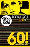 60's STYLE BOOK 単行本