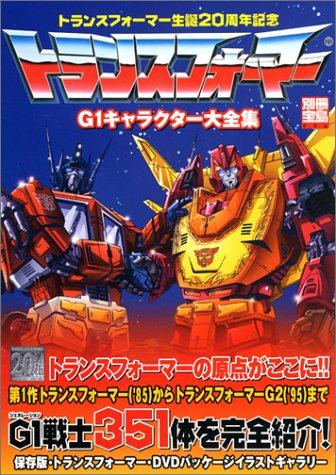トランスフォーマーG1キャラクター大全集―トランスフォーマー生誕20周年記念