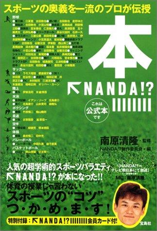 本NANDA!?