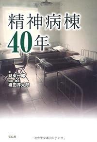 『精神病棟40年』-治療か、収容か。ある長期入院患者の告白