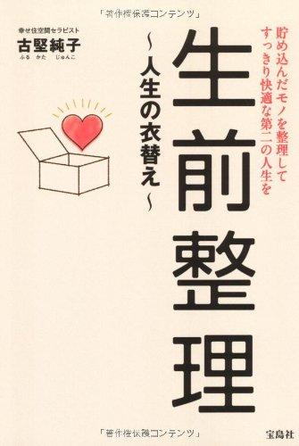 生前整理~人生の衣替え~