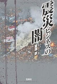 『震災ビジネスの闇』 新刊ちょい読み