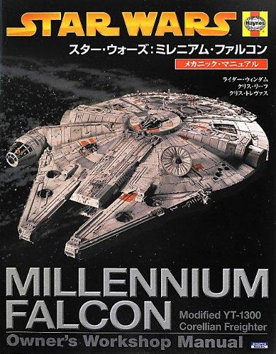 スター・ウォーズ:ミレニアム・ファルコン メカニック・マニュアル