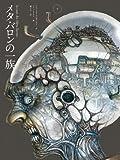 メタ・バロンの一族 下 (ShoPro Books) [単行本]