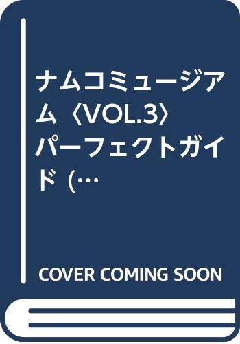 ナムコミュージアムVOL.1~VOL.5パーフェクトガイド