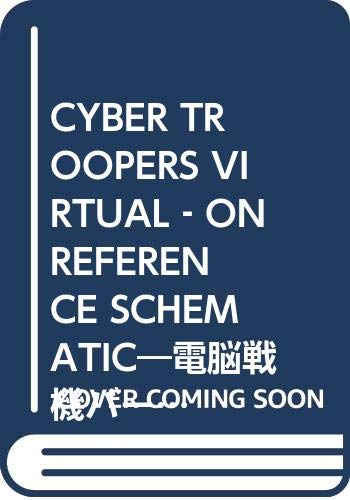 CYBER TROOPERS VIRTUAL-ON REFERENCE 「スキマティック」