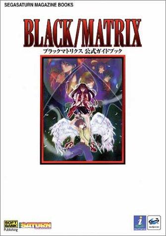 ブラックマトリクス 公式ガイドブック