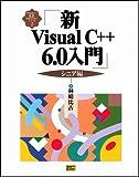 新 Visual C++6.0入門 〜シニア編〜