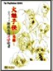 火魅子伝‐恋解 公式ファンブック耶麻台国恋愛白書 (The PlayStation BOOKS)