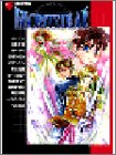 FAVORITE DEAR アンソロジーコミック 全2巻