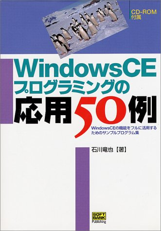 Windows CE プログラミングの応用50例
