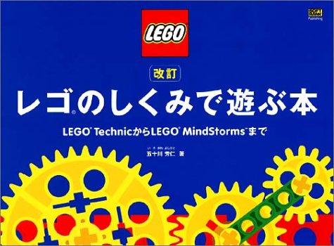 レゴのしくみで遊ぶ本   改訂