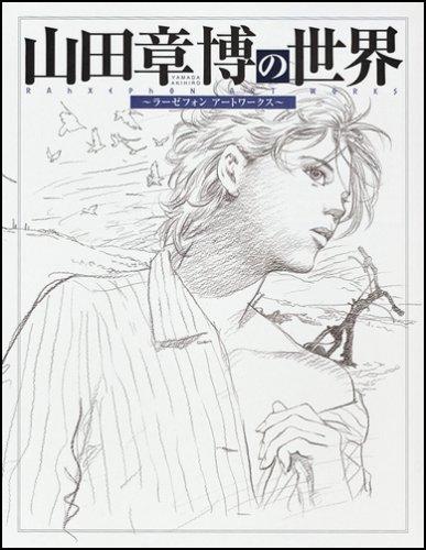 山田章博の世界-ラーゼフォンアートワークス