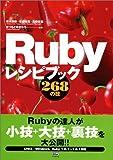 本: Rubyレシピブック268の技