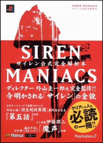 SIREN MANIACS(サイレン マニアックス) -サイレン公式完全解析本-