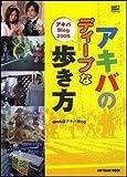 アキバのディープな歩き方 アキバBlog 2005