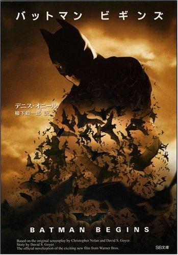 バットマン ビギンズ(SB文庫)