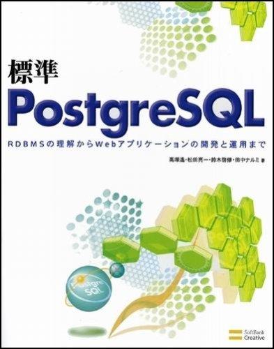 標準PostgreSQL RDBMSの理解からWebアプリケーションの開発と運用まで