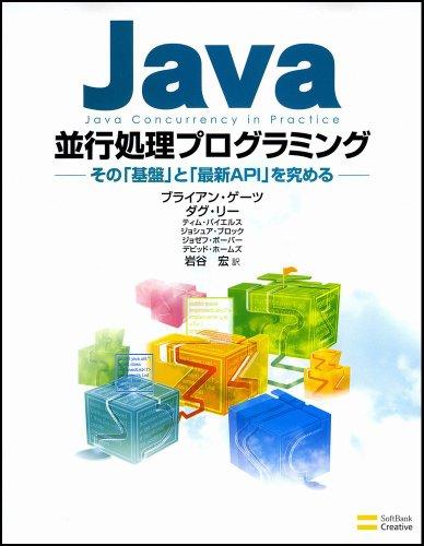 Java並行処理プログラミング —その「基盤」と「最新API」を究める—