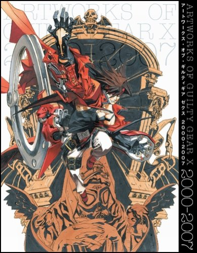 アートワークス・オブ・ギルティギア ゼグス 2000-2007