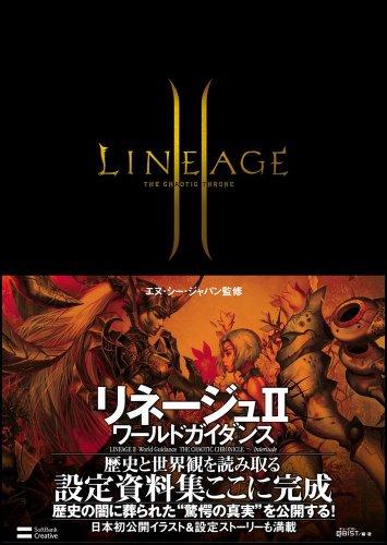 リネージュ II THE CHAOTIC CHRONICLE ~Innterlude~ワールドガイダンス ゲーマガブックス