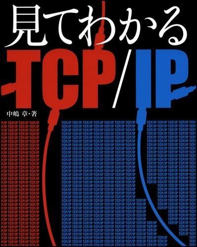 見てわかるTCP/IP