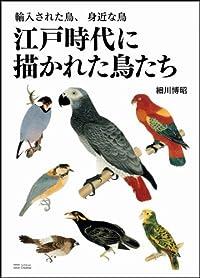 お江戸ウォッチング『江戸時代に描かれた鳥たち』
