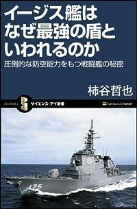 『イージス艦はなぜ最強の盾といわれるのか』『戦艦大和砲声の謎』