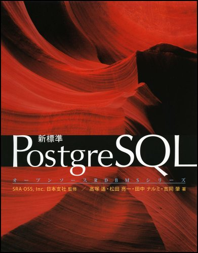 新標準PostgreSQL (オープンソースRDBMSシリーズ)
