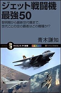 『ジェット戦闘機最強50』