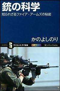 『銃の科学』 新刊ちょい読み