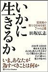 いかに生きるか 震災後の新たな日本を拓く7つの言葉(田坂広志)