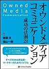 オウンドメディアコミュニケーション 成功の法則21(後藤洋, 福山一樹)